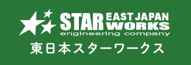 東日本スターワークス 機械設計、エンジニアの転職ならイーエンジニアリング