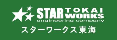 スターワークス東海 機械設計、エンジニアの転職ならイーエンジニアリング