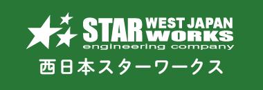 西日本スターワークス 機械設計、エンジニアの転職ならイーエンジニアリング